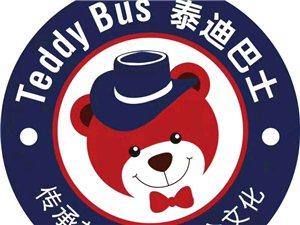 泰迪巴士时尚西式餐饮