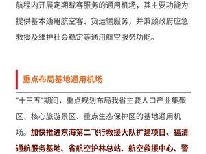 福建日报,澳门牌九网址旅游观光通勤机场!!!