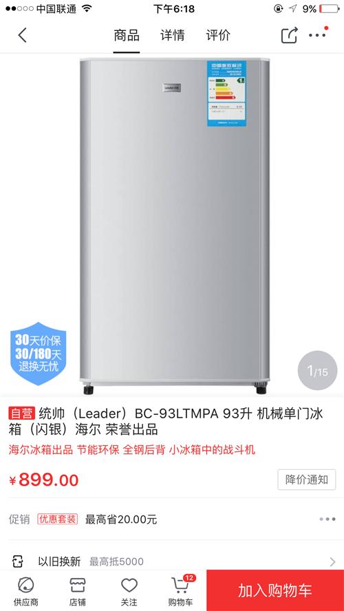 刚买全新冰箱,由于工作变动故出售
