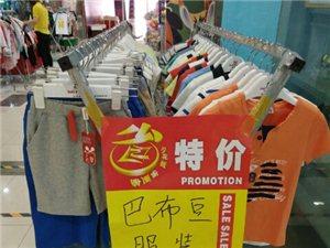 巴布豆童鞋專賣店濟陽總代理
