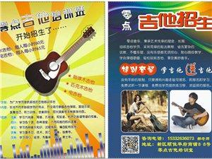 零點吉他培訓室招生啦!特別活動報名送吉他!