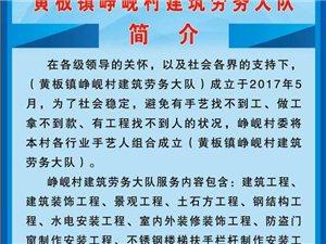 黃坂鎮崢峴村建筑勞務大隊