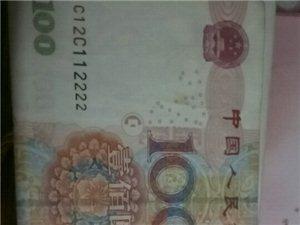 百元抄连号