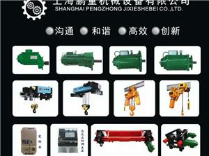 上海鵬重歐式葫蘆及配件