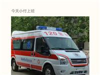 救护车出租设备齐全配有医护