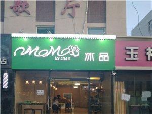 MOMO冰品大港店特价优惠