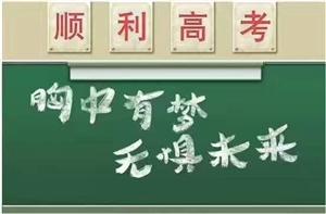 华韵艺术学校祝愿孩子们金榜题名