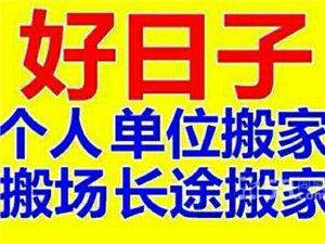 泗洪好日子搬家公司(13773939175)