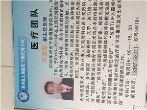 关于泗洪县人民医院冯医生玩忽职守