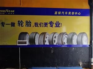 固特异轮胎等各种品牌轮胎批发 安装免费