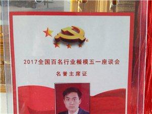 """旬阳县双河镇干部喜获""""全国百名行业楷模""""荣誉称号"""