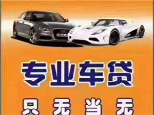 車輛貸款   信用貸款