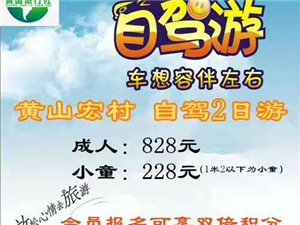 黄国旅行社自驾游俱乐部欢迎您