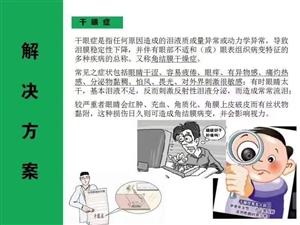 ??眼部知识分享-什么是干眼症??