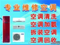 冰箱空調專修
