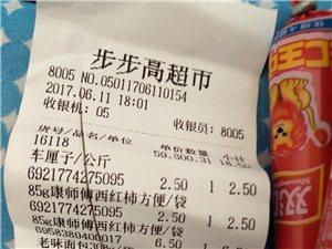 四根一块钱的火腿在步步高超市刷了我11块钱醉了