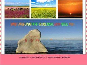旅游包车金沙国际网上娱乐官网张掖敦煌青海湖旅游包车