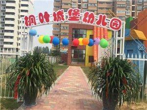 新郑枫叶城堡幼园报名开始了