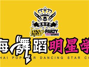 暑假680元即可來皇海舞蹈學街舞哦!