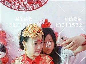 新娘跟妝彩妝