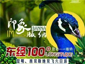 要去云南避暑的可以開始報名了