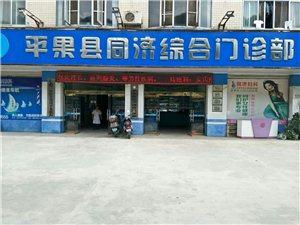 亚游同济医院