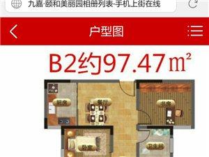 颐和美丽园3室2厅1卫67万元