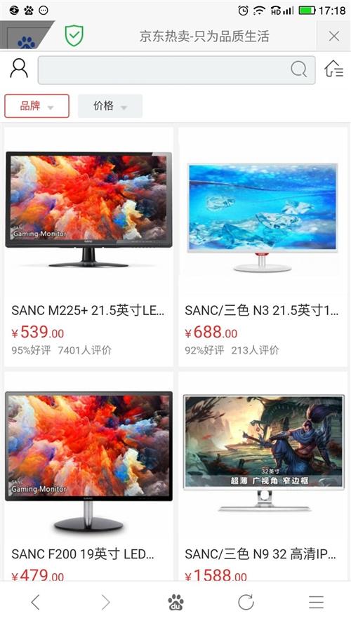 三色顯示器二十二寸,四百五十元,進貨價格只剩一臺。