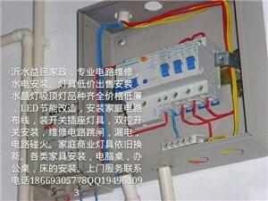 电路布线跳闸漏电维修,灯具安装更换