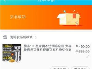 9.5成新商用豆浆机出售