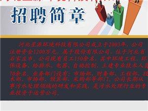 蠡县污水处理厂招聘