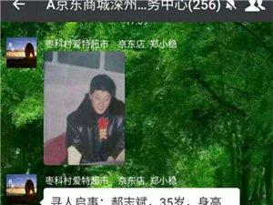 寻人启事:郝志斌,38岁,身高170左右,穿着破旧,衡水地区深州市东安庄乡枣科村人,轻微智力障碍。