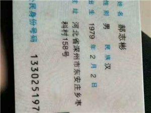 求助寻人,寻人启事:郝志斌,38岁,身高170左右,