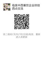 临泉餐饮企业交流群欢迎您的加入