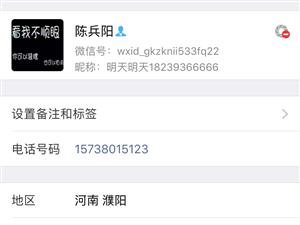 陈兵阳(光头)冒充福彩3d胆码预测市某分局的正式警察身份,招摇撞骗,骗取钱财,诬告他人