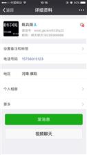 陈兵阳(光头)冒充濮阳市某分局的正式警察身份,招摇撞骗,骗取钱财,诬告他人