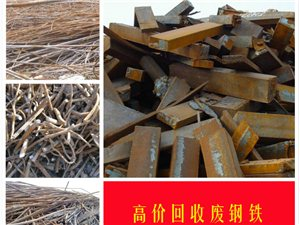 高价收购废钢铁再生资源,有意者请联系