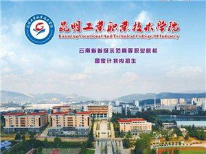 欢迎广大莘莘学子就读昆明工业职业技术学院!