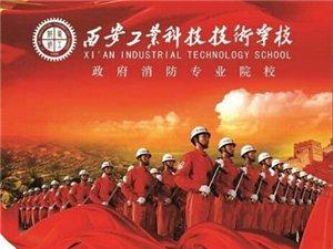 西安工业科技技术学校秋季招生开始了