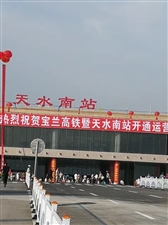 天水南站今天启用