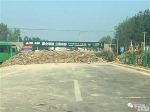 霍邱县马店镇高速收费站处主干道无故被封,求领导彻查