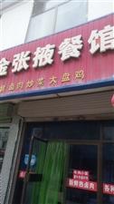 玉门的金张掖餐馆(立交桥南边十字路口往西走十几米就到)臊子面是怎麽做的我形容一下!用的拌面剩下的面之