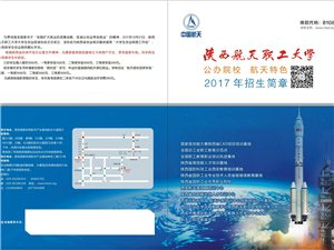 陕西航天职工大学公办院校,航天特色,优先面向航天企业推荐就业。学校优势专业:机电一体化、数控技术、光
