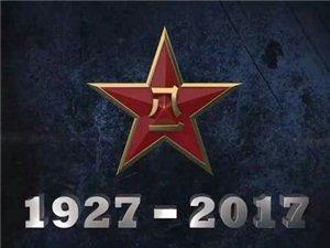 庆祝中国人民解放军建军90周年!