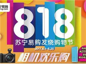 """�K���荡a��^�⒂�8月1日-8月20日隆重推出""""818�K��易��l���物�相�C�g�焚�""""大型促�N活�印;��"""