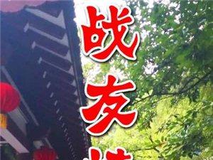 栾川县狮子庙镇【战友情苑】虹鳟鱼度假养生美食村