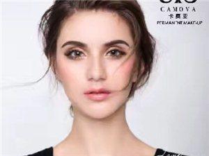 卡莫国际半永久定妆纹绣商学院开课啦