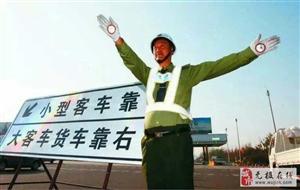 招聘高速公路疏导员
