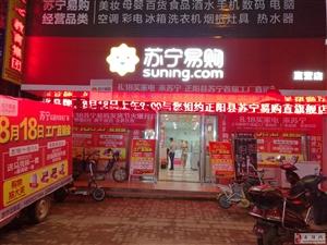 正阳苏宁易购818工厂直销会