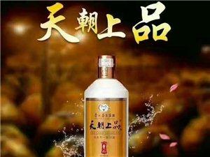 天朝上品!茅台贵人酒!海南鑫思卡尔商贸有限公司!儋州分公司